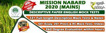 NABARD Grade A Recruitment 2020