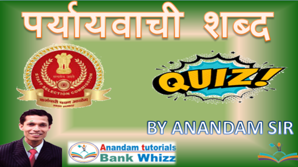 Quiz SSC JHT