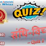 quiz 4 hindi