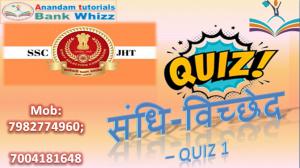 quiz3_hindi
