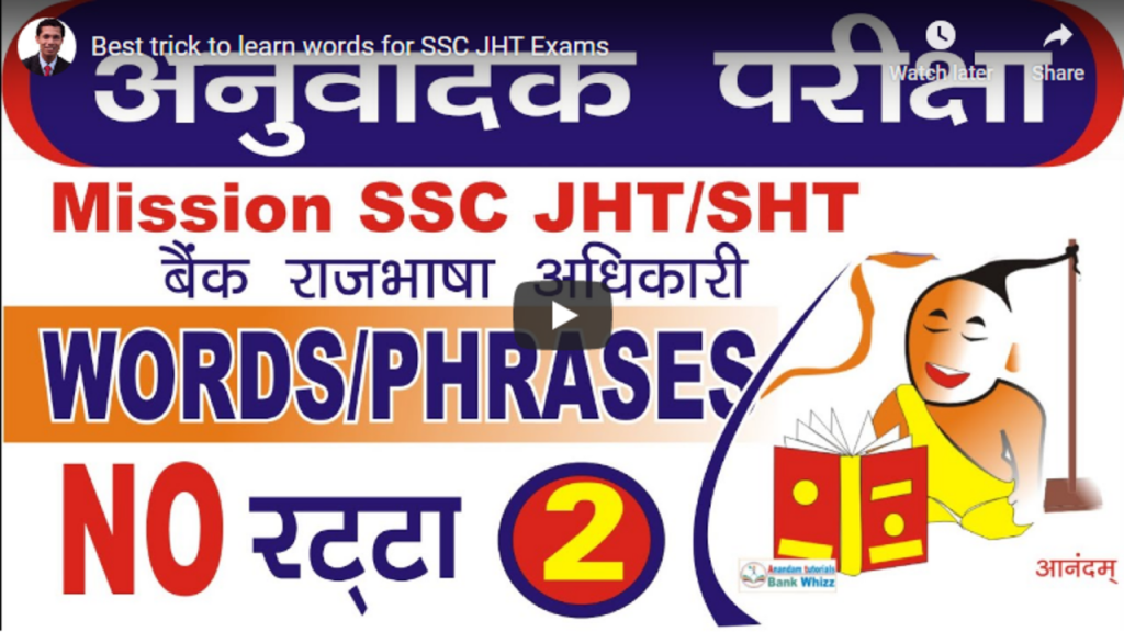 SSC JHT lecture 1